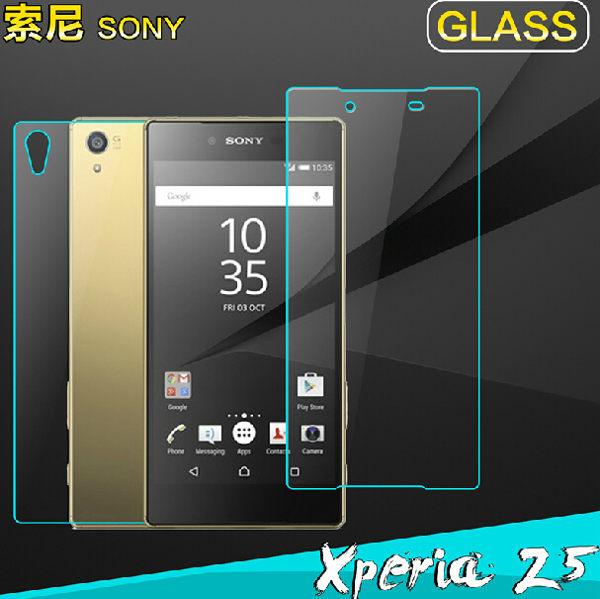 索尼Xperia Z5 鋼化膜 9H 0.3mm弧邊 耐刮防爆玻璃膜 SONY E6603 防爆裂高清貼膜 高清防污保護貼