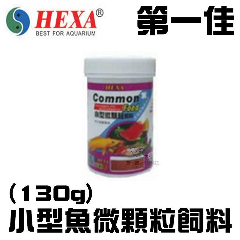 [第一佳水族寵物] 台灣HEXA海薩 鱻系列/小型魚微顆粒飼料(孔雀.燈科) 130g HA072606