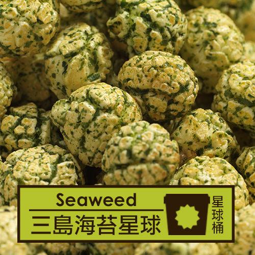 星球工坊 爆米花 - 三島海苔 220g 星球桶 排隊美食爆米花 球型爆米花