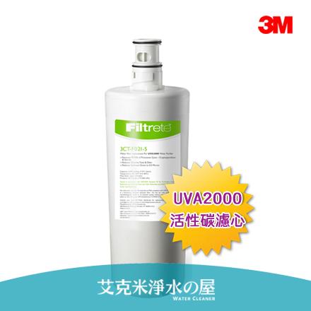 3M UVA2000紫外線殺菌淨水器專用活性碳濾心3CT-F021-5