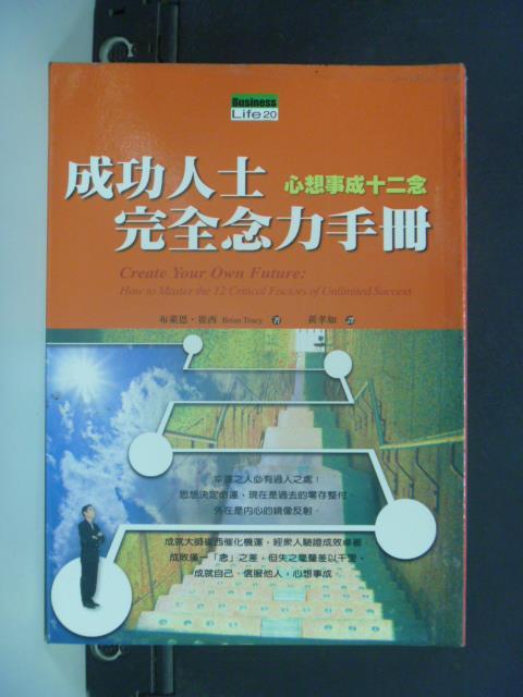 【書寶二手書T1/勵志_GJW】成功人士完全念力手冊_布萊恩‧崔西