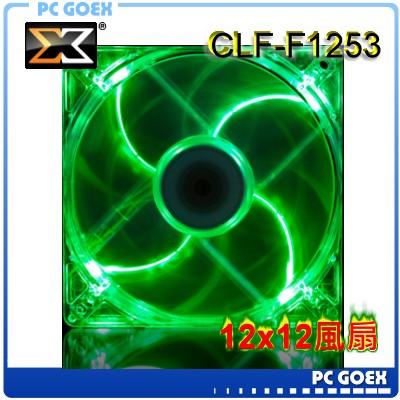 Xigmatek CLF-F1253 (綠光LED)12公分機殼風扇☆pcgoex 軒揚☆