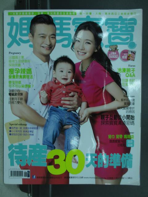 【書寶二手書T1/保健_ZKL】媽媽寶寶_328期_待產30天的準備等