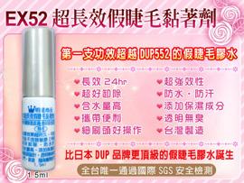 《不囉唆》假睫毛黏著劑EX52 睫毛膠 美目舒適 美妝用品 睫老闆 (1.5ml)【A256773】