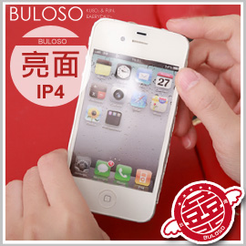 《不囉唆》亮面前後保護膜 保護貼 螢幕防護貼 貼膜 iphone 4 4s【A267359】