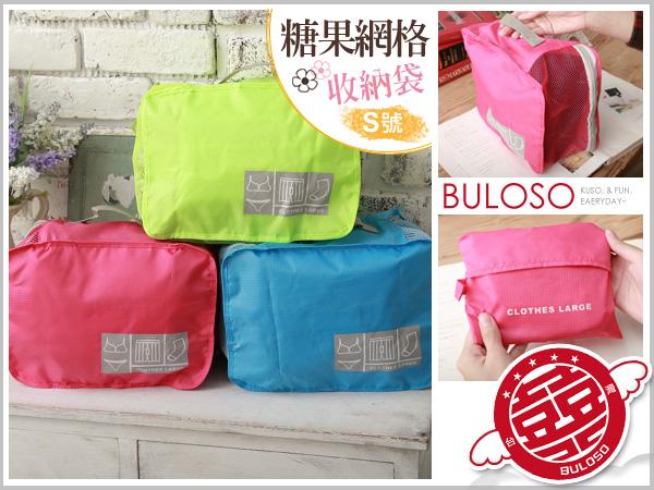 【A271837】(不挑款)S號3色糖果網格收納袋/旅行收納袋可折疊手提衣物收納包
