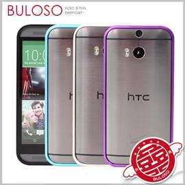《不囉唆》4色HTC One M8兩件式金屬保護邊框 金屬 邊框 手機框(可挑色/款)【A279925】