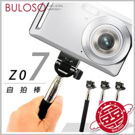 《不囉唆》【A281973】(可挑色) 3色Z07相機專用自拍棒 手持自拍超強利器 可調拍攝多元角度
