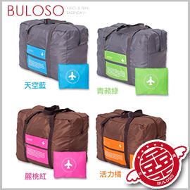《不囉唆》DINIWELL4色多功能折疊旅行包 行李箱旅行收納包 收納袋 衣服整理袋 防水 登機包 可肩背 可手提 輕便旅行包【A287784】