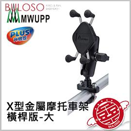 《不囉唆》MWUPP五匹 X型金屬摩托車架-橫桿版(大) 後照鏡/機車/支架/重機/手機架【MDTPWA17L】