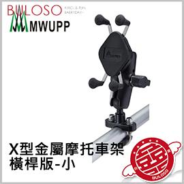 《不囉唆》MWUPP五匹 X型金屬摩托車架-橫桿版(小) 後照鏡/機車/支架/重機/手機架【MDTPWA17S】