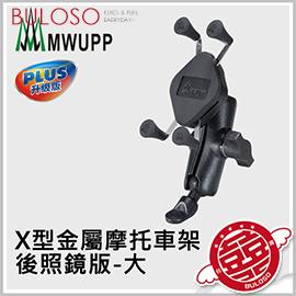 《不囉唆》MWUPP五匹 X行金屬摩托車架-後照鏡版(大) 機車/重機/手機架/支架【MDTPWA19L】