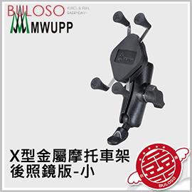 《不囉唆》MWUPP五匹 X行金屬摩托車架-後照鏡版(小) 機車/重機/手機架/支架【MDTPWA19S】