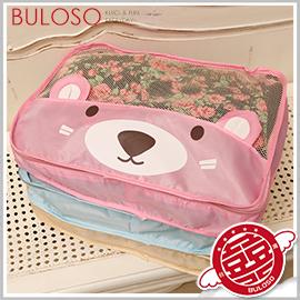 《不囉唆》呆呆熊旅行衣物整理袋 盥洗包/衣物包/旅行/收納袋/網格(可挑色/款)【A296410】