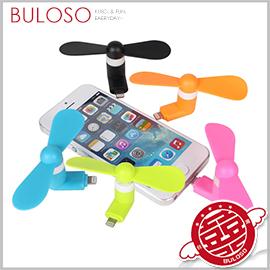 《不囉唆》iPhone MINI FAN 手機風扇 迷你/風扇/電扇/靜音/隨身攜帶/IPHONE【A297608】
