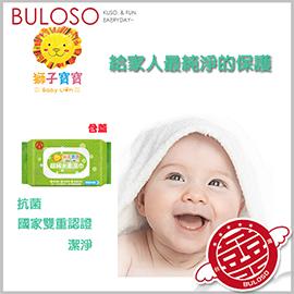 《不囉唆》獅子寶寶超純水濕巾厚型80抽+蓋 除菌/乾淨/衛生/純淨/雙重檢驗/台灣製造【A408012】