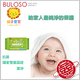 《不囉唆》獅子寶寶純水濕巾厚型20抽 除菌/乾淨/衛生/純淨/雙重檢驗/台灣製造【A408123】