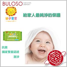 《不囉唆》獅子寶寶超純水濕巾厚型10抽 除菌/乾淨/衛生/純淨/雙重檢驗/台灣製造【A408234】