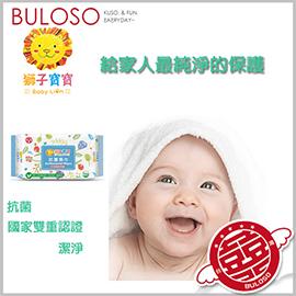 《不囉唆》獅子寶寶茶樹配方抗菌濕紙巾52抽 除菌/乾淨/衛生/純淨/雙重檢驗/台灣製造【A408456】