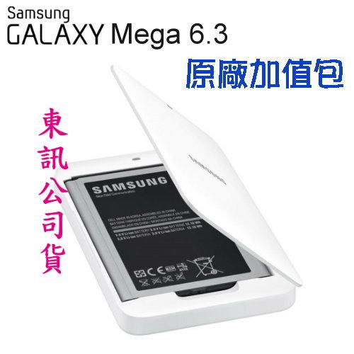 【東訊公司貨】Samsung Galaxy Mega 6.3/ i9200 原廠電池+充電器(加值包)~EB-K700BE