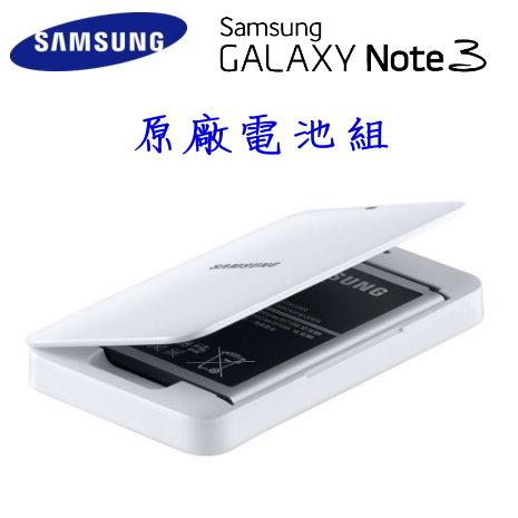 【原廠公司貨】SAMSUNG Galaxy Note 3/N900/N9000 原廠電池+充電器(加值包)~EB-K800BE 3200mAh
