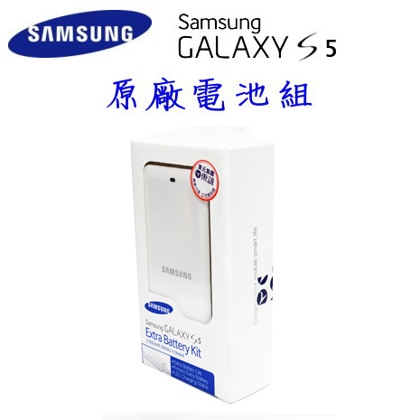 Samsung Galaxy  S5 / I9600  原廠配件包(東訊吊卡裝)