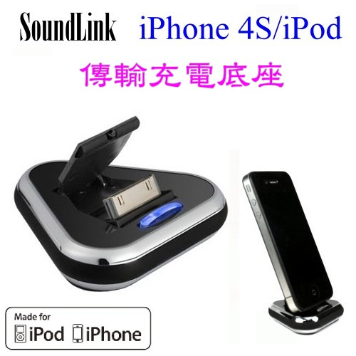 SoundLink ☆Apple Tri-Dock Power Kit 傳輸充電底座~適用:Apple iPhone 4/4S/3GS/iPod~
