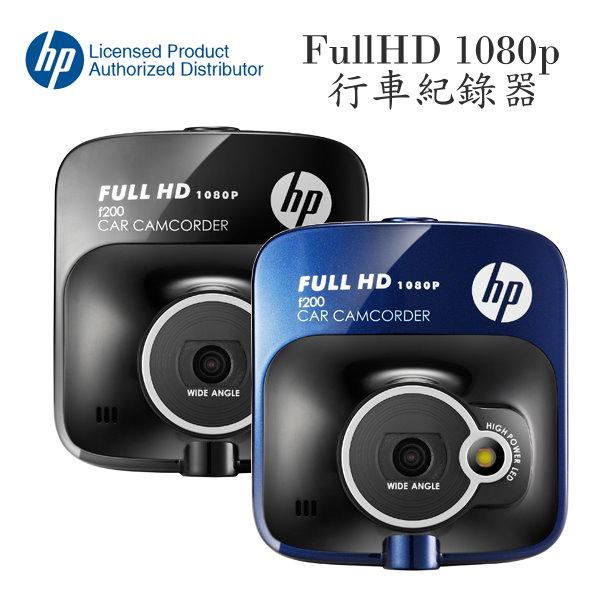【附16G】★1080P 不漏秒循環綠影★ HP 恵普 F200 Full HD高畫質行車記錄器-指定店家封館殺