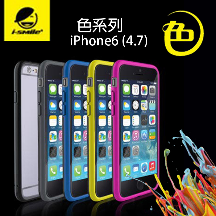 "【i-SMILE 色】APPLE iPhone 6 (4.7"") TPU雙色邊框"