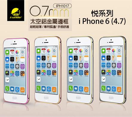 【 I-SMILE 悅】APPLE iPhone 6 / iPhone-6 (4.7吋) 悅系列金屬邊框