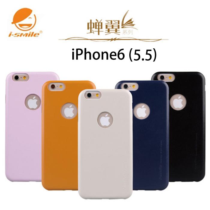 【i-SMILE 蟬翼】APPLE iPhone 6 PLUS / iPhone-6 PLUS (5.5吋) PU皮保護殼
