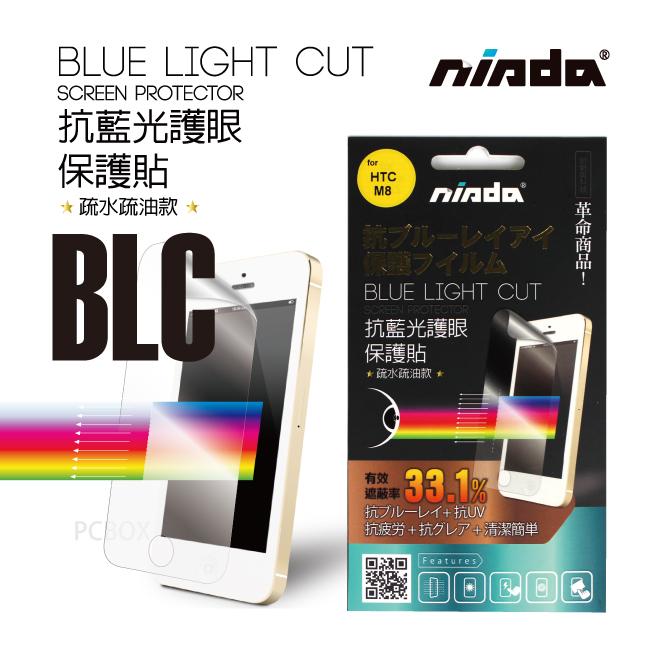 【NISDA-抗藍光】HTC DESIRE 816 抗藍光螢幕保護貼(BLC)