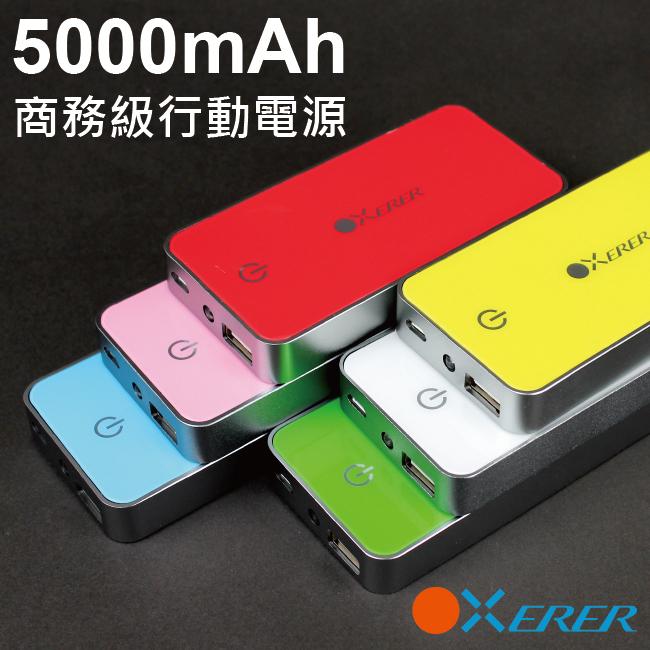 【Oxerer 】商務級 VIP-5000 / VIP5000  電力銀行/行動電源 5000mAh☆Apple指定ATL鋰聚合物電芯☆台灣製造