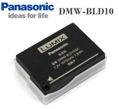 【現貨供應】Panasonic Lumix DMW- BLD10 BLD10GK 原廠數位相機電池for:Panasonic:DMC-GF2/ GX1 /G3