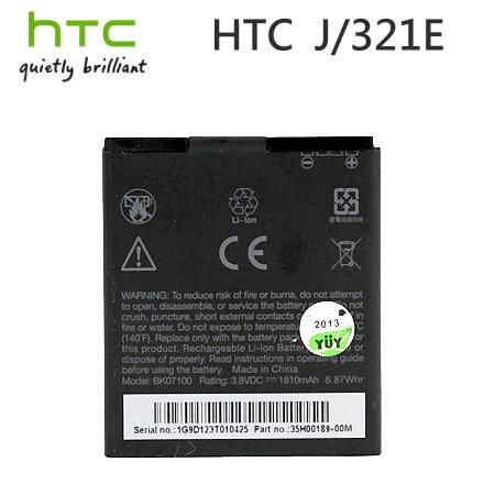 HTC J /Z321E  BA S860原廠電池BK07100~ 1810mAh