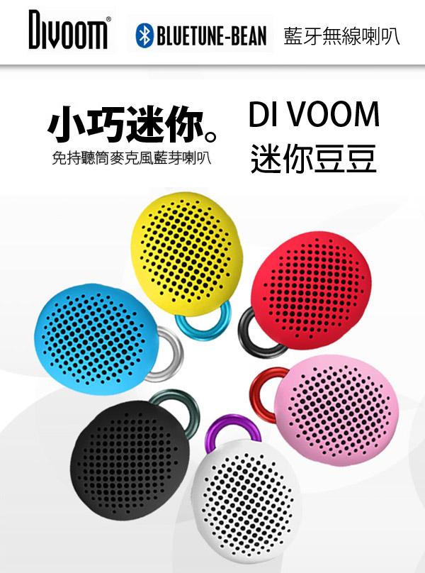 DIVOOM BLUETUNE-BEAN 迷你豆豆 無線藍芽喇叭