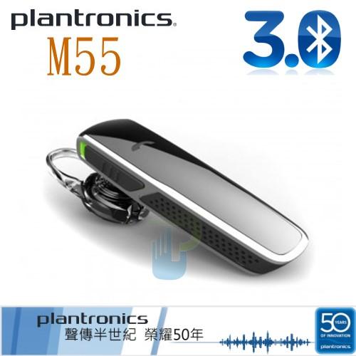 【遠寬公司貨】Plantronics  M55 藍芽耳機 雙待機抗噪A2DP藍牙耳機~適用:iPhone 4S/HTC/Samsung 智慧型手機