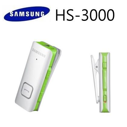【免運費】Samsung HS-3000/HS3000(白色) 立體聲藍芽耳機↘apt-X抗干擾技術~CD級專業音效