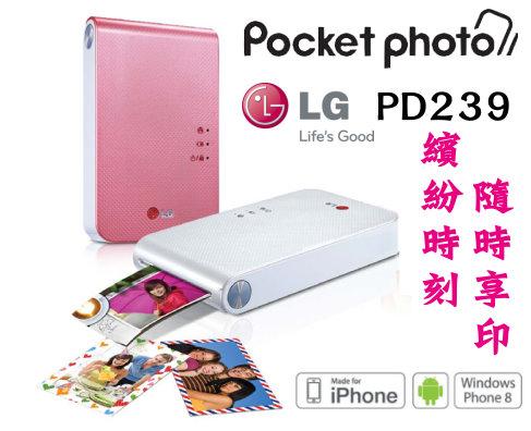 LG PD239/PD-239 Pocket photo 口袋相印機(第三代) 支援NFC/藍牙/快速列印~迷你相片印表機-內附5張相紙~神腦公司貨