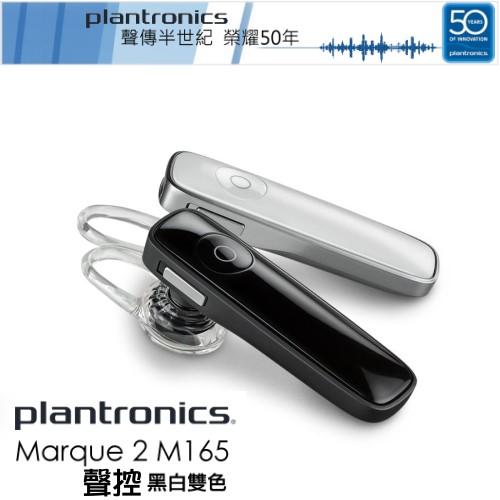 【遠寬公司貨】Plantronics Marque 2 M165 藍芽耳機 雙待機抗噪A2DP藍牙3.0聲控耳機