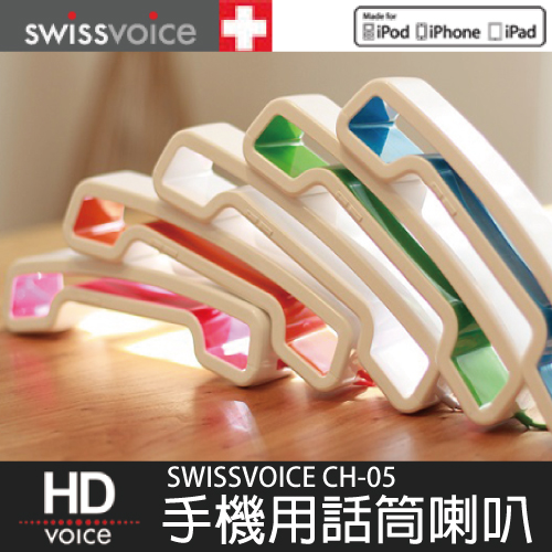 SwissVoice 手機用話筒喇叭 CH-05 5色【神腦國際代理】適用:iPHONE/iPAD/iPOD/android