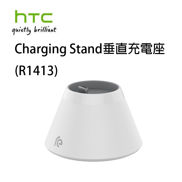 【PC-BOX】HTC RE R1413 Charging Stand 原廠RE專用直立式充電座