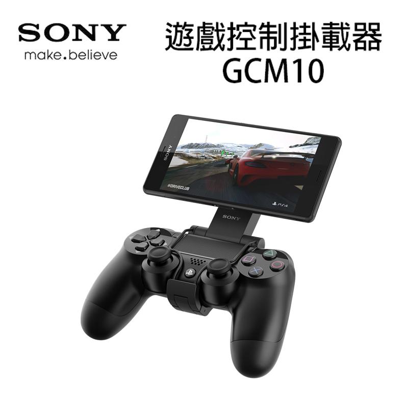 【原廠精品】SONY GCM10 /GCM-10 / Xperia Z3 / D6603 專用遊戲手把掛載器