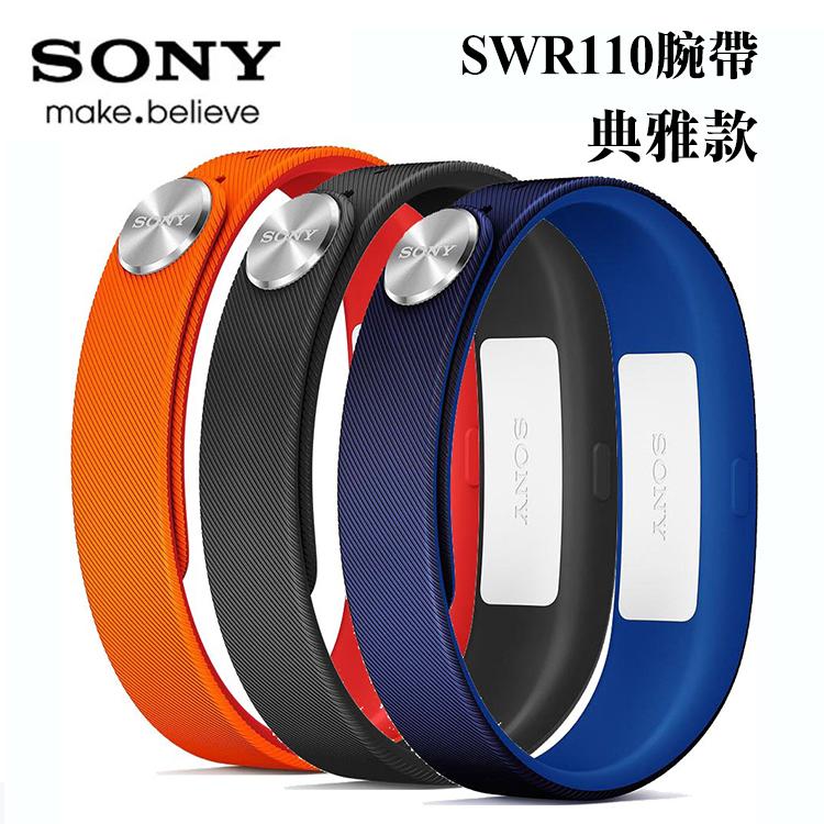 SONY SWR110 時尚款更換手環套組-典雅款 (黑/藍/橘)