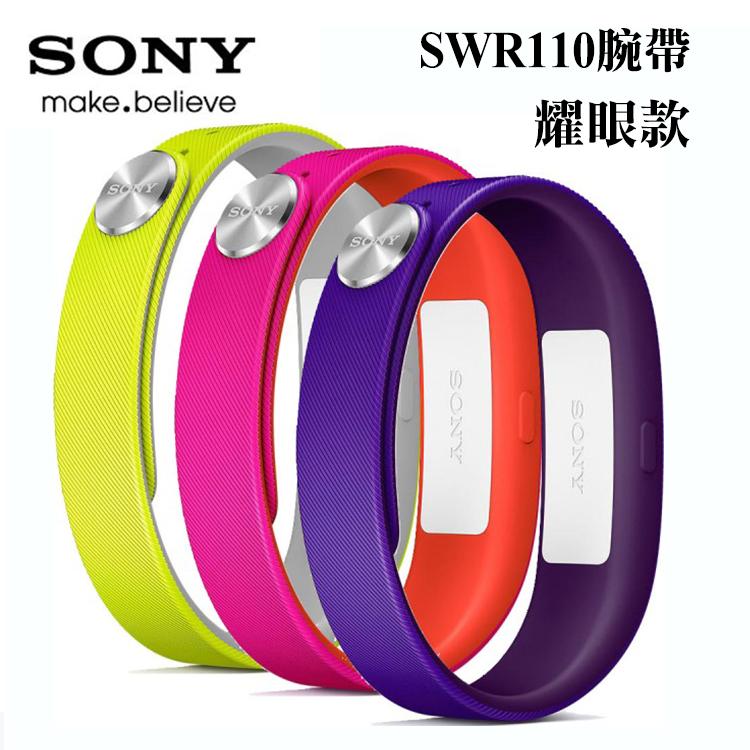 SONY SWR110 時尚款更換手環套組-耀眼款 (黃/桃/紫)