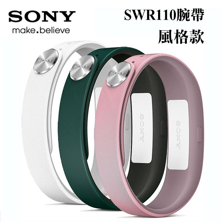 SONY SWR110 時尚款更換手環套組-風格款 (白/綠/粉)