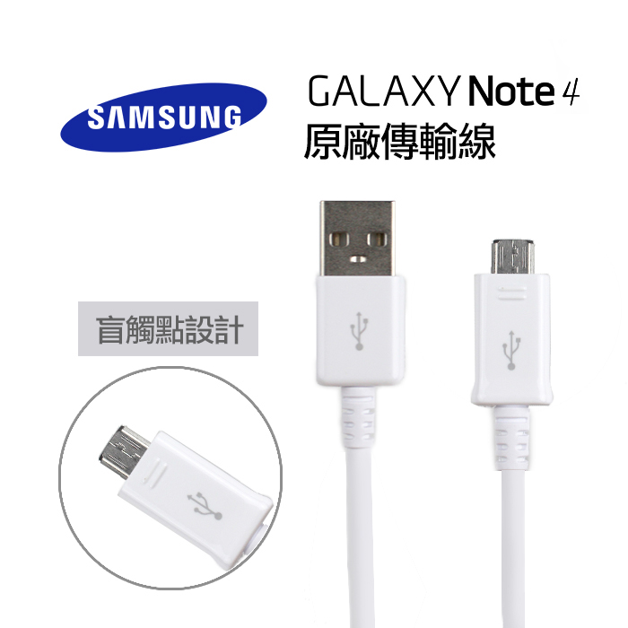 Samsung Galaxy NOTE 4 / N910 / NOTE2 / N7100 原廠傳輸充電線-適用:NOTE4/N910/S3/i9300/Note/i9220/Note2/N7100 / S5 i9600