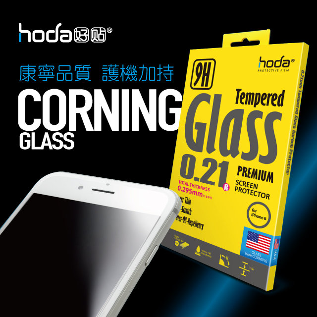 【HODA-GCN】HTC M9 0.21mm 康寧鋼化玻璃螢幕保護貼【康寧品質,護機加持】薄、透、溜9H鋼化玻璃貼【0.21版】