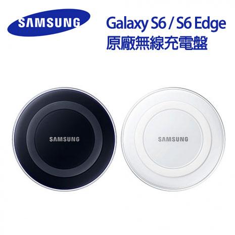 【原廠公司貨】Samsung GALAXY S6 / S6 Edge 原廠無線充電板 / 充電盤