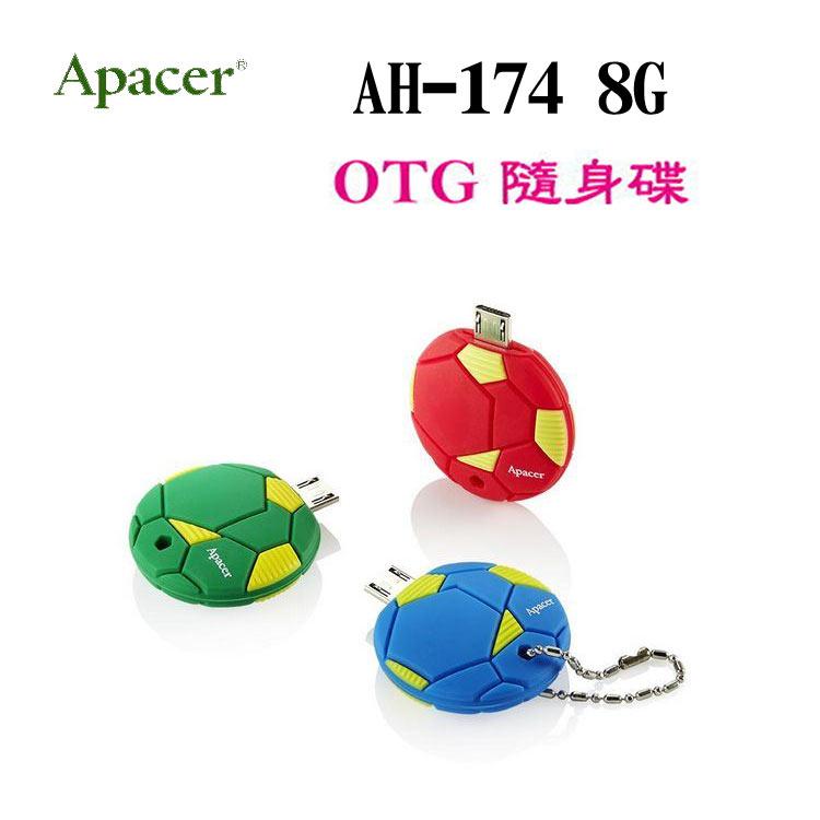 【2014世足限量版】Apacer AH-174/AH174   手機/平板專用 OTG 隨身碟 8GB